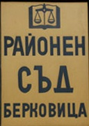 съд-берковица